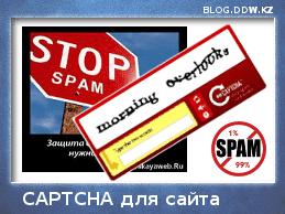 CAPTCHA для сайта - нужна-ли на самом деле