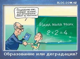Образование или деградация?