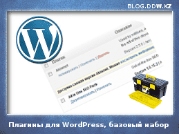 plugins base1 - Оптимизация базы данных WordPress