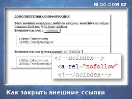 exlinks1 - Как закрыть внешние ссылки правильно