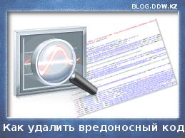 Как удалить вредоносный код