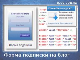 Форма подписки на блог