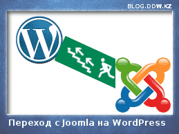 Переход с Joomla на WordPress