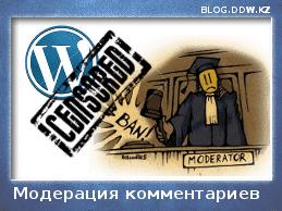 moder1 - Мой блог взломали, админка недоступна!