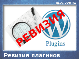 revisia 03 20141 - Оптимизация базы данных WordPress
