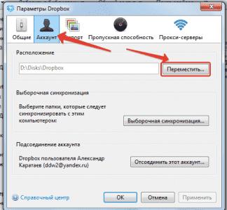 Как перенести облачные хранилища Dropbox, Google Диск и Яндекс Диск