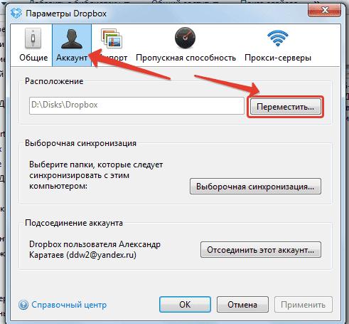 Как скопировать из яндекс диск в компьютер