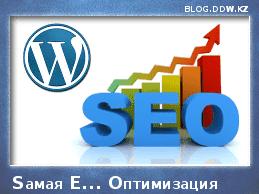 seo1 - Медиафайлы wordpress-блеск и нищета библиотеки
