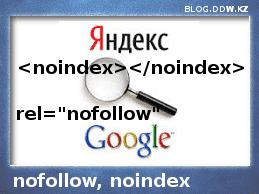 nofollow1 - Как закрыть внешние ссылки правильно