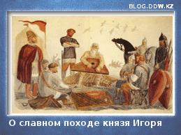О славном походе князя Игоря