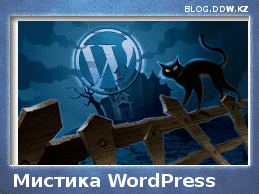 Мистика WordPress