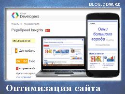 Оптимизация сайта с помощью сервиса PageSpeed Insights