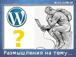 Форматирование комментариев WordPress, часть вторая