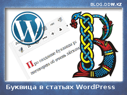 bukvica - Оптимизация базы данных WordPress