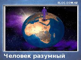 homo sapiens - О русский мат! Как много в этом слове!