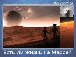 mars - Глобальный Разум