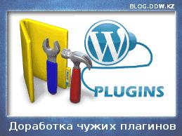 foreign plugin - Плагин комментариев для WordPress