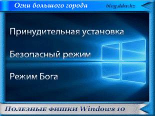 Полезные фишки Windows 10