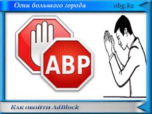 Почему не работает реклама на блоге или как обойти AdBlock