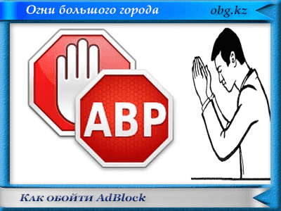 no adblock - Оскорбительный контент и Google AdSense