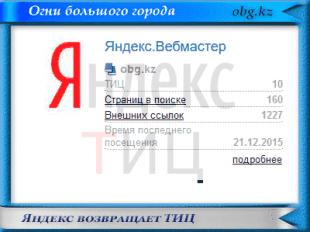 Яндекс возвращает ТИЦ