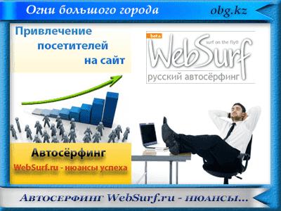 WebSurf - Блог вернулся на казахстанский хостинг