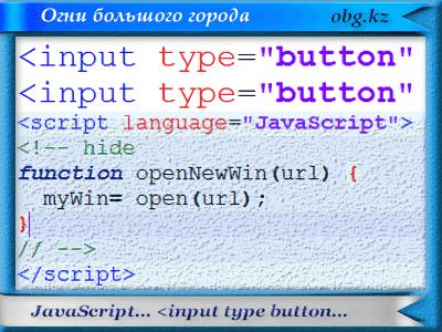 button JS - Как закрыть внешние ссылки правильно