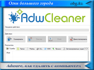 AdWare http://obg.kz Adware, как удалить с компьютера