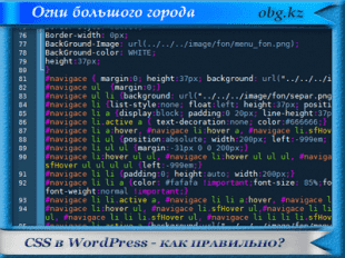 CSS в WordPress http://obg.kz