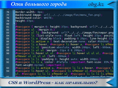 CSS в WordPress https://obg.kz