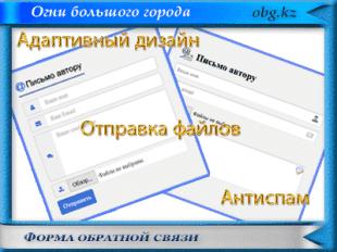 Форма обратной связи http://obg.kz