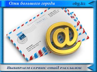 сервис email рассылок Smartresponder