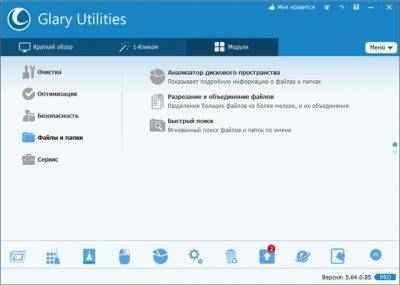 Glary utilities и производительность компьютера