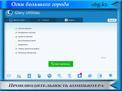 glary utilities - Reg Organizer - комплексное обслуживание Windows