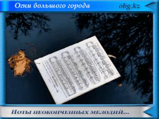 Ноты неоконченных мелодий
