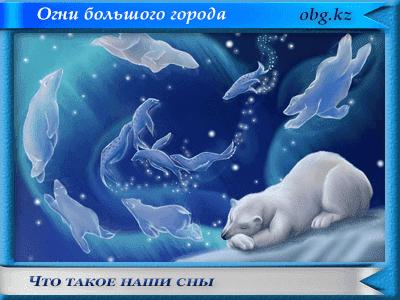 dreams - Славянские тотемы и Новый год по славянскому годослову