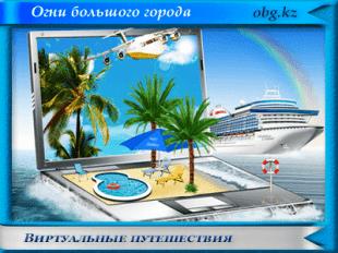 Виртуальные путешествия