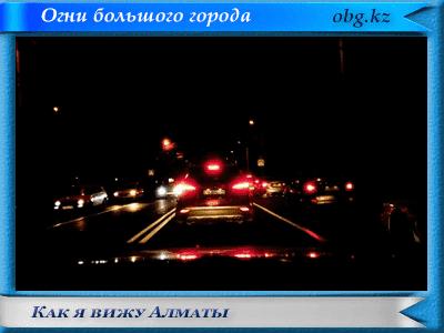 Как я вижу Алматы