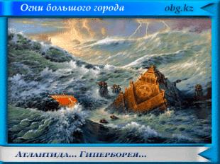 Гиперборея и Атлантида