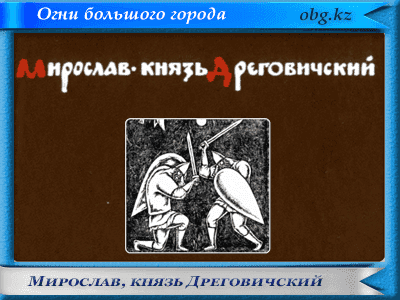 miroslav - Битва при Молодях