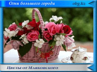 Цветы от Маяковского