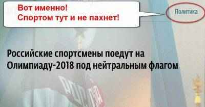 744982 poedut olimpiadu 2018 400x210 - МОК, WADA и Пхенчхан-олимпиада