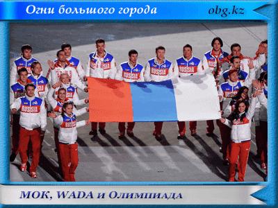 olymp2018 - МОК, WADA и Пхенчхан-олимпиада