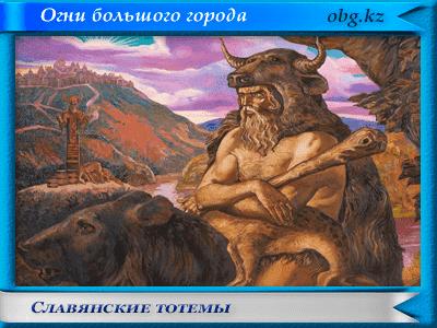 slav totem - Крепость Осовец - атака мертвецов