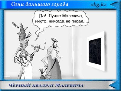 black kvadrat - Очередная шутка юмора