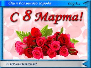 8mart thumb 310x232 - С праздником, милые женщины!