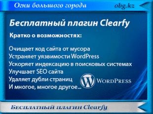 Плагин Clearfy - бесплатная оптимизация WordPress!