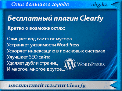 clearfy - Wordpress изображения. Как избавиться от лишних...
