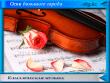 Классическая музыка и её восприятие