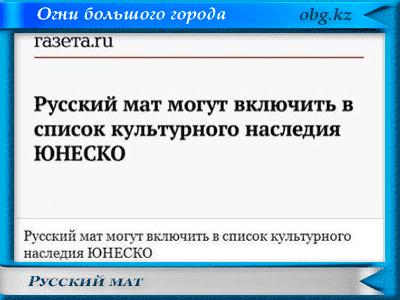 Русский мат